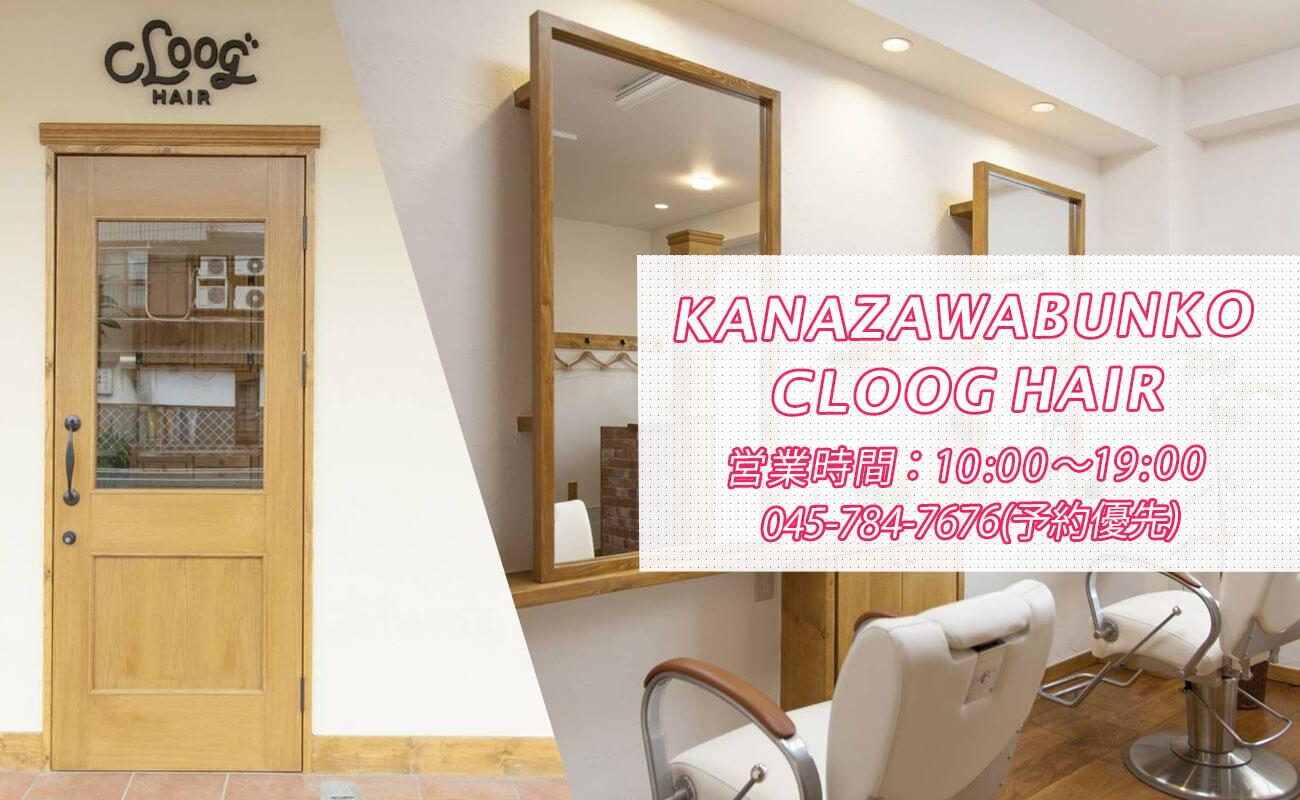 金沢文庫の美容院(美容室) | クロッグヘアー ヘッダー1